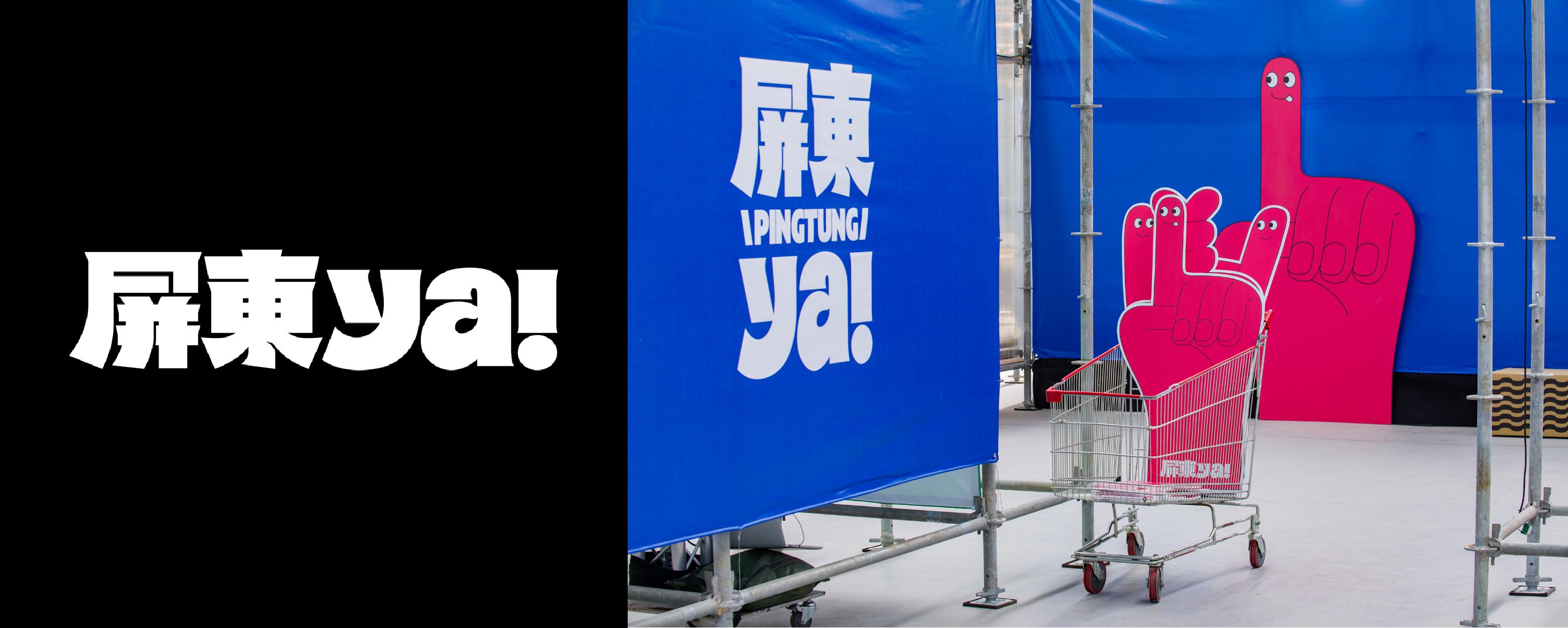 台灣設計展 —— 屏東YA!