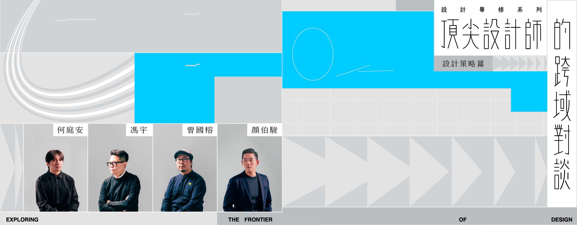 頂尖設計師的跨域對談 | 設計策略篇