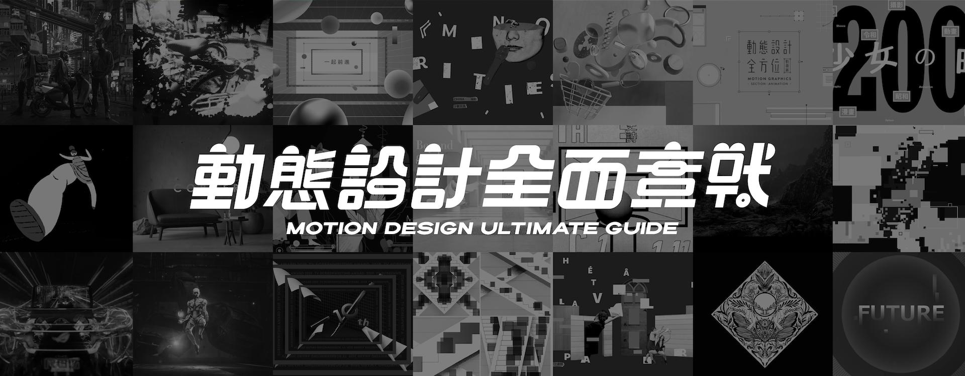 《動態設計全面實戰》系列課程